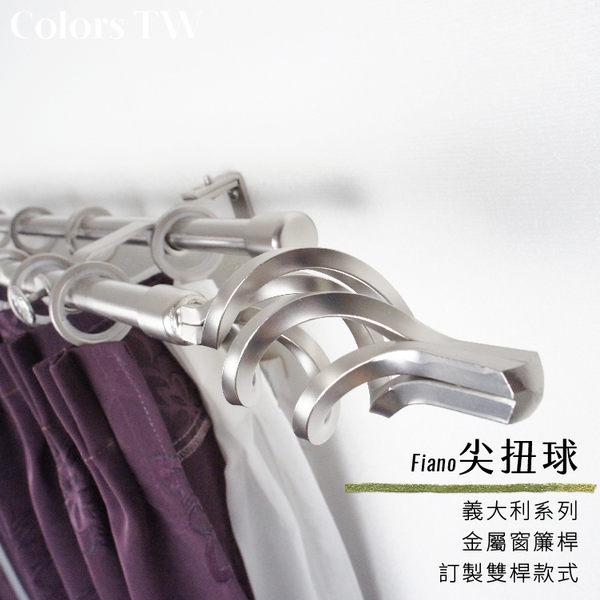 【Colors tw】訂製 30~100cm 金屬窗簾桿組 管徑16mm 義大利系列 尖扭球 雙桿 台灣製
