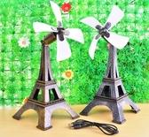 巴黎鐵塔可充電USB風扇 靜音散熱桌面電風扇【B9021】
