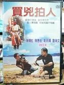 挖寶二手片-P02-186-正版DVD-華語【買兇拍人】陳輝虹 陳惠敏 葛民輝 詹瑞文(直購價)