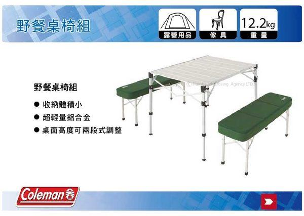 ||MyRack|| Coleman || 野餐桌椅組||折疊桌 折疊椅 露營桌 鋁合金 野餐 CM-0516