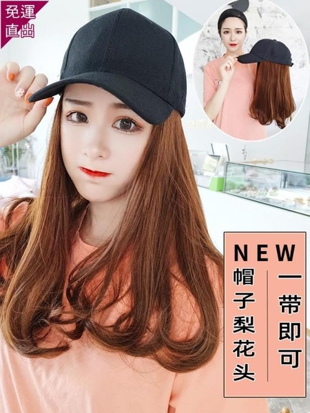 假髮 帽子假髮女長髮長捲髮時尚自然全頭套式內扣一體夏天新式髮套