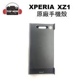 (福利品) SONY 索尼 裸裝原廠手機殼 掀蓋式 適用 XPERIA XZ1