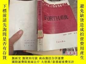 二手書博民逛書店forth系統罕見636519636 李福順 宇航 出版1986