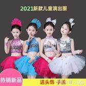六一兒童蓬蓬紗裙演出服啦啦隊幼兒亮片爵士舞蹈女童現代舞表演服 怦然新品
