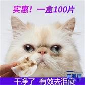 貓咪專用去淚痕濕巾狗狗眼屎清潔器寵物眼睛幼貓清潔【英賽德3C數碼館】