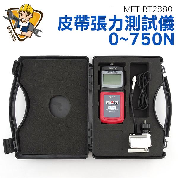 《精準儀錶旗艦店》皮帶張力儀計 皮帶張緊力測試儀 數顯網版測力計 MET-BT2880