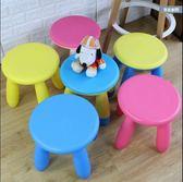 銳益卡通蘑菇塑料凳兒童小凳子幼兒園圓凳子成人凳椅小板凳矮凳子·享家生活館YTL