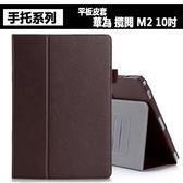 手托系列 華為 攬閱 M2 10吋 保護套 平板皮套 牛皮紋 支架插卡 m2 保護殼 平板保護套
