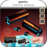 《飛翔無線3C》PaMu Scroll Plus 真無線藍牙耳機◉公司貨◉藍芽通話◉含充電盒◉低延遲