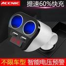 郵寄免運 ACCNIC 汽車車載雙孔點菸擴充器 一拖二雙USB車載充電點菸器 多功能一分二手機充電插座