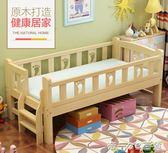 兒童床男孩帶護欄女孩嬰兒公主單人床小床實木加寬床邊床拼接大床【帝一3C旗艦】YTL
