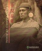重現泰雅:泛泰雅傳統服飾重製圖錄(電子書)