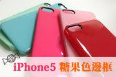 iPhone5 糖果色保護殼 手機殼 保護套 手機套 硬殼 《SV2053》HappyLife