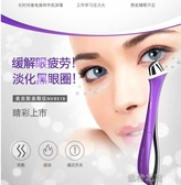 眼部按摩儀眼袋黑眼圈淡化細紋美眼去黑眼圈眼袋導入儀儀熱敷震動按摩棒YJT 交換禮物