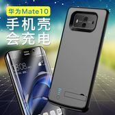華為mate10背夾電池9專用充電寶便攜式pro行動電源手機沖殼套超薄   WD  遇見生活