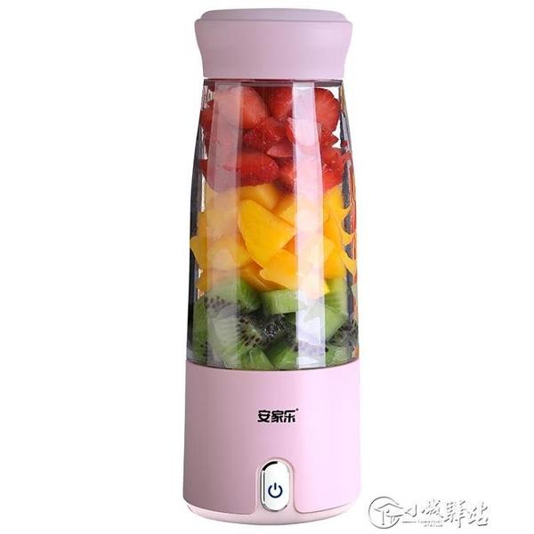安家樂榨汁機家用水果小型電動便攜式榨汁杯迷你充電炸果汁打汁機 小城驛站