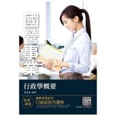 2021行政學概要(國營事業/台電綜合行政/台水營運士行政)