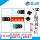 【鷹之眼】BSD盲區偵測-特仕版(不含安...