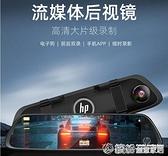 現貨 行車記錄儀 惠普行車記錄儀汽車載高清夜視免安裝無線前後雙錄流