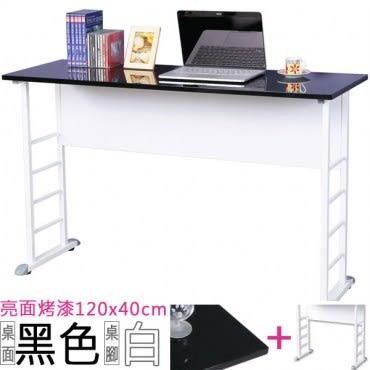 Homelike 查理120x40工作桌(亮面烤漆)桌面-黑 / 桌腳-亮白