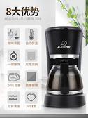 咖啡機 九殿KF-A02煮咖啡機家用全自動小型迷你型美式滴漏式咖啡機煮茶壺 韓菲兒