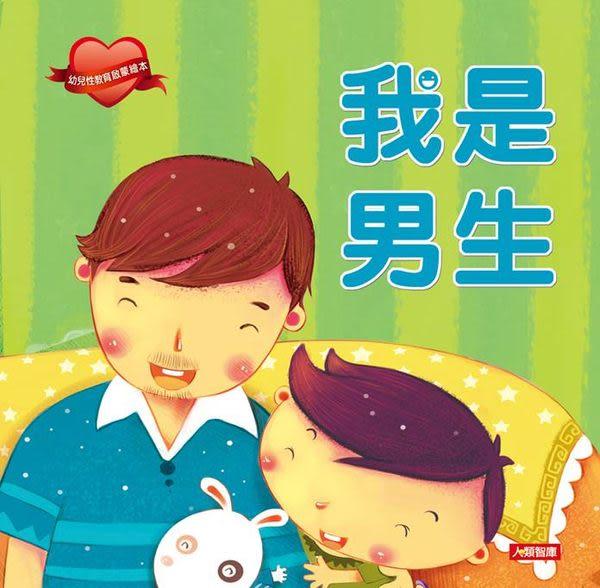 # 【5折】我是男生(新版)-幼兒性教育啟蒙繪本