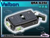 《飛翔無線3C》Velbon 美而棒 QRA-635L 快拆板 黑色 雙水平儀 適用QHD-61Q〔立福公司貨〕