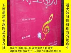 二手書博民逛書店罕見女人生命力Y278333 品墨 著 新華出版社 出版2017