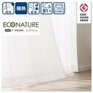 隔熱遮像 蕾絲窗簾 ECONATURE BORDER 100×176×1 NITORI宜得利家居