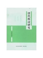 二手書博民逛書店《Pastoral Reseaches on Tang Group Poems (Chinese Edition)》 R2Y ISBN:9787550604964