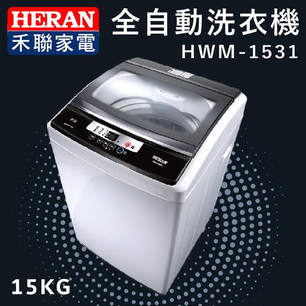 【HERAN禾聯】 HWM-1531 15KG全自動洗衣機 原廠公司貨