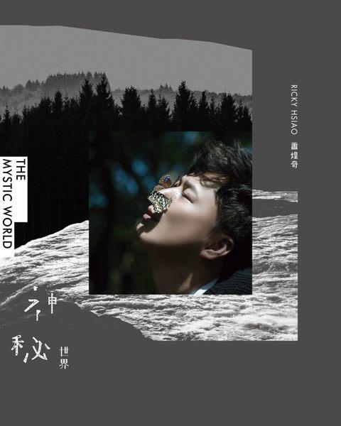 蕭煌奇 神秘世界 CD (音樂影片購)