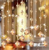 萬聖節大促銷 水晶珠簾門簾客廳衛生間廁所風水玄關軟隔斷懸掛歐式奢華裝飾吊鍊