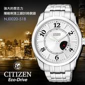 【公司貨2年保固】CITIZEN 星辰Mechanical 藍寶石水晶自動上鍊機械錶43mm/WH/金城武/NJ0020-51B
