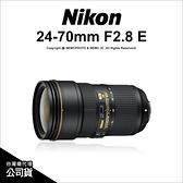 登入禮~3/31 Nikon AF-S NIKKOR 24-70mm 2.8 E ED VR 國祥公司貨【24期免運費】 薪創數位 二代 大三元