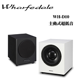 Wharfedale 英國 WH-D10 鋼琴烤漆 10吋主動式超低音【公司貨保固+免運】(NT-L)