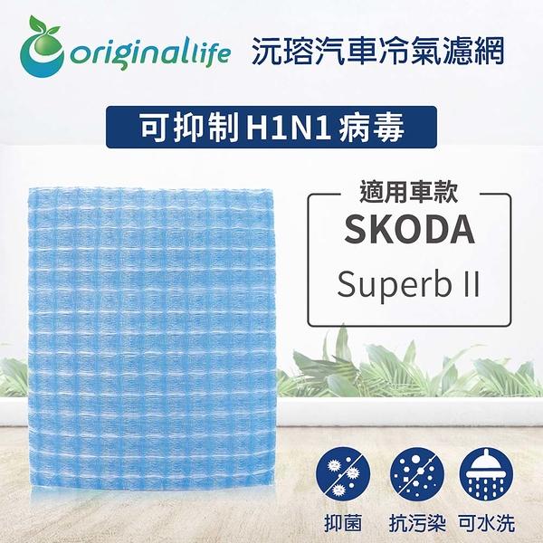 適用SKODA Superb II【Original Life】長效可水洗 車用冷氣空氣淨化濾網