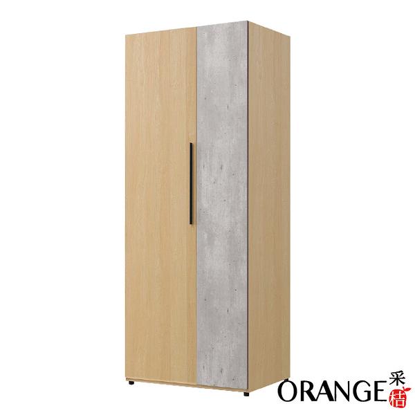 【采桔家居】帕希 現代2.5尺雙吊衣櫃/收納櫃(雙吊衣桿+開放多層格)
