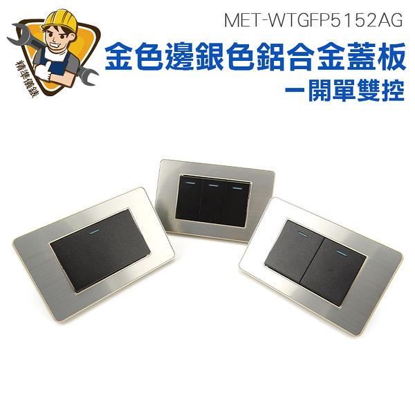 精準儀錶 開關面板 一開單雙控金色邊框附銀色 裝潢 設計 批發 建造 材料 不鏽鋼雙控 MET-WTGFP5152AG