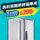 行李箱套透明防水防塵套奧莉薇閣3:7行李箱胖胖箱-拉鍊專用