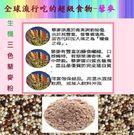 彩虹三色藜麥粉-300g(即食)