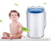 脫水機 全新迷你洗衣機小型單桶筒半全自動寶寶宿舍嬰兒童微型脫水帶甩干220V 卡卡西