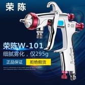 日本榮陳W-101噴槍油漆噴搶 噴漆工具W101傢俱汽車面漆氣動噴漆槍 英雄聯盟