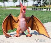 外貿軟體恐龍模型 恐龍玩具 超大 翼龍飛龍生日禮物 52cm 3C優購