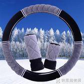 汽車方向盤套冬季毛絨三件套大眾朗逸速騰捷達帕薩特來四季把套 快意購物網