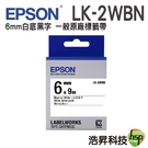 【6mm 一般系列】EPSON LK-2WBN C53S652401 一般系列白底黑字標籤帶
