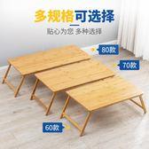 懶人桌 筆記本電腦做桌床上書桌家用移動可懶人懶人床學生宿舍簡易小桌子JD 伊蘿鞋包