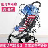 嬰兒手推車雨罩加厚童車防風雨罩寶寶傘車雨衣罩通用擋風雨披配件
