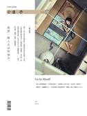 小日子特刊:我想一個人去這些地方(二刷版)