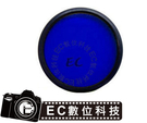 【EC數位】專業級專用 藍色濾鏡 藍色保護鏡 多層鍍膜 77mm